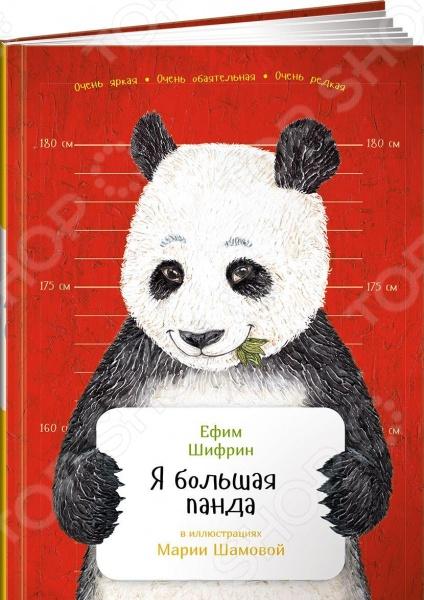 Я большая пандаЖивотные. Растения. Природа<br>Таинственные чёрно-белые звери очень долго прятались от людей их нашли примерно 150 лет тому назад. Поэтому секретов у большой панды великое множество! Но бамбуковый медведь готов с тобой ими поделиться. Из этой книжки ты узнаешь, как панды разговаривают, сколько у них зубов, где они живут и как попадают в зоопарки. А ещё большая панда расскажет тебе и только тебе! о том, сколько бамбука нужно съедать в день для здоровья и какой у неё хвост.<br>