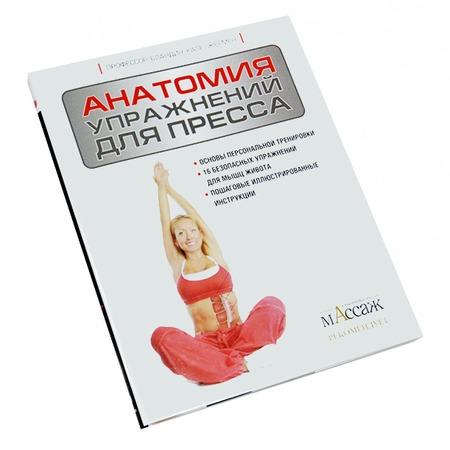 Купить Анатомия упражнений для пресса