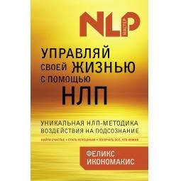 Купить Управляй своей жизнью с помощью НЛП
