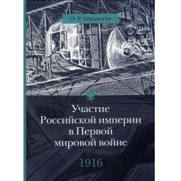 фото Участие Российской империи в Первой мировой войне 1916