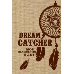 фото Dream Catcher. Мои волшебные 5 лет