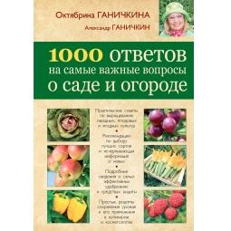 Купить 1000 ответов на самые важные вопросы о саде и огороде