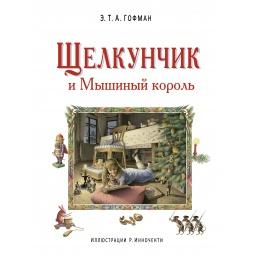 фото Щелкунчик и Мышиный король