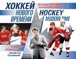 Хоккей нового времениИндивидуальные виды спорта<br>Книга-альбом рассказывает об одном из важных событий мирового хоккея - Кубке Канады, который переплелся с жизнью выдающегося тренера и человека - Виктора Васильевича Тихонова.<br>