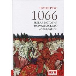 Купить 1066. Новая история нормандского завоевания