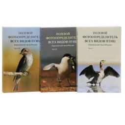Купить Полевой фотоопределитель всех видов птиц европейской части России. В 3-х книгах