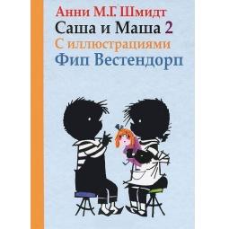 Купить Саша и Маша 2. Рассказы для детей