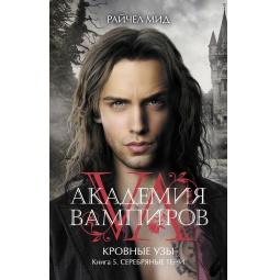 фото Академия вампиров. Кровные узы. Книга 5. Серебряные тени