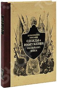 Четвертая часть многотомного труда, составленного по повелению Николая I, включает в себя описания одежды и оружия Российских войск с присоединением сведений о знаменах, знаках отличий и артиллерийских орудиях с 1762 по 1796 гг.