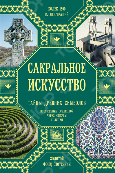 Сакральное искусствоКультура. Культурология<br>Книга предназначена всем, кто понимает, что в изобразительном искусстве - от древности до наших дней - зашифрованы главные религиозные, философские, мистические тайны и открытия, накопленные человечеством за многие тысячи лет. Это секретное знание может быть полезным всем любителям и профессионалам в области истории, культуры, эзотерики, дизайна, прикладного искусства. От древних кельтов до мастеров эпохи Возрождения, от античных храмов до мечетей Средней Азии, от узоров на посуде до чертежей ученых - читателей этой книги ждет галерея специально подобранных уникальных иллюстраций и остроумный анализ образов, философских и религиозных концепций, синтез иллюзии и реальности. Но эта книга расскажет не только об Искусстве. Она поможет каждому воспользоваться опытом предков и стать ближе к Природе, сделать острее свое Духовное зрение и расширить Чертоги Разума.<br>