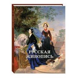фото Русская живопись. 1800-1850