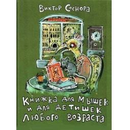 фото Книжка для мышек и для детишек любого возраста