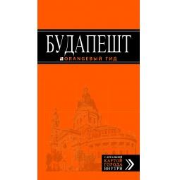 Купить Будапешт. Путеводитель (+ карта)