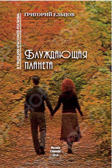Блуждающая планетаМужская проза<br>Жизнь в ожиданиях, или Просто Любовь первый роман Григория Ельцова, в котором автор рассматривает два центральных понятия гуманистической психологии: самореализацию личности и любовь. Случайное знакомство при довольно необычных обстоятельствах в лесу главных героев этого романа Светы и Максима, похоже, переросло во взаимную любовь. Но героям почему-то кажется, что любовью здесь и не пахнет. Им представляется, что настоящая любовь это нечто такое, что полностью меняет поведение человека, заставляет его сосредоточиться на предмете любви. Но если понаблюдать за жизнями героев, за их успехами и неудачами, то становится очевидным: мысли Светы и Максима друг о друге несправедливы. Но почему же то чувство, которое так сильно влияет на рисунок жизни, само по себе остается незамеченным Роман местами ироничен, местами лиричен и наполнен дыханием юности. Книгу дополняет аллегорический рассказ Астроном , нацеленный на оскорбление так называемого социального чувства.<br>