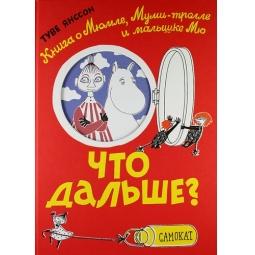фото Что дальше? Книга о Мюмле, Муми-тролле и малышке Мю