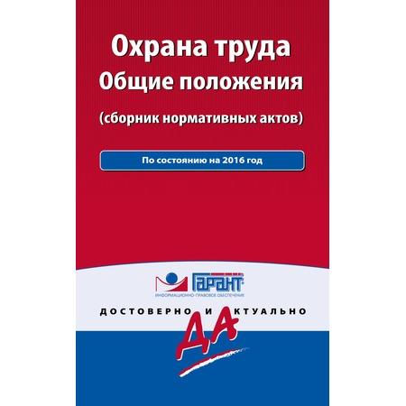 Купить Охрана труда (сборник нормативных актов). С комментариями и всеми изменениями