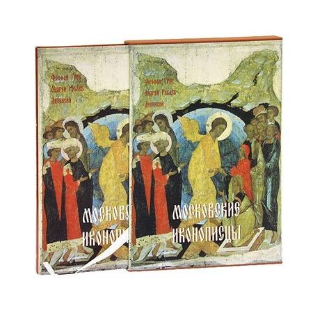 Купить Московские иконописцы