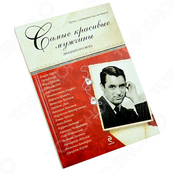Сборники биографий Эксмо 978-5-699-52283-5