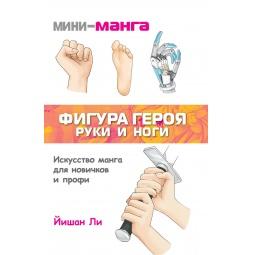 Купить Мини-манга. Фигура героя. Руки и ноги