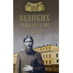 Купить 100 великих тайн России ХХ века