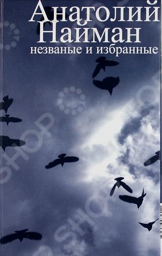 Книга избранных стихотворений известного российского поэта и прозаика Анатолия Наймана впервые представляет поэтическое творчество мастера во всем его единстве, цельности и завершенности, так, как изначально задумывалось им.