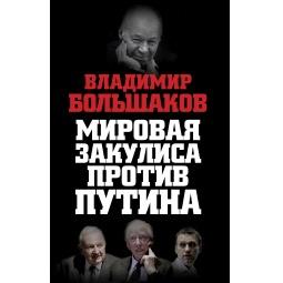 Купить Мировая закулиса против Путина