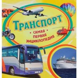 Купить Транспорт. Самая первая энциклопедия