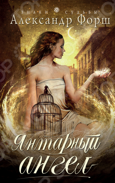 Янтарный ангелРусский любовный роман<br>Это задание сразу показалось Евгению странным: у некой дамы похищены деньги и драгоценности, но найти она просит лишь фигурку ангела, вырезанную из янтаря. Какой же секрет скрывает неказистая на вид безделушка, если за ней ведется настоящая охота Сыщик запутался, тем более что и сам оказался неожиданно вовлечен в непростое дело янтарного ангела.<br>