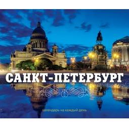 Купить Санкт-Петербург. Календарь