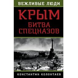 Купить Крым. Битва спецназов