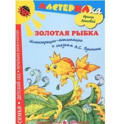 фото Золотая рыбка. Иллюстрации-аппликации к сказкам А.С. Пушкина