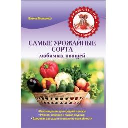 Купить Самые урожайные сорта любимых овощей