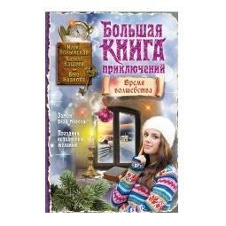 Купить Большая книга приключений. Время волшебства