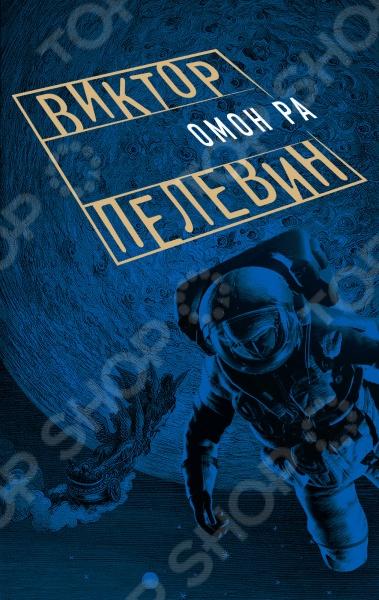 Омон РаМужская проза<br>Омон Ра рисует курьезный мир жестокой действительности, где человеческая жизнь напоминает наглухо замурованную ракету с нарисованной дверью, а полеты на Луну оказываются самым грандиозным обманом в истории СССР. С неподражаемым изяществом Виктор Пелевин предлагает альтернативную версию событий, которые никем до этого не ставились под сомнение.<br>