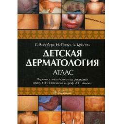 фото Детская дерматология. Атлас