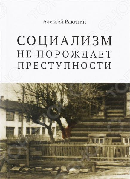 Социализм не порождает преступностиИстория СССР<br>В книге российского писателя Алексея Ракитина раскрываются истоки и специфические формы серийных и массовых убийств в Советском Союзе. На фоне исторических реалий растянувшейся на многие десятилетия борьбы за светлое будущее разворачивается пугающая картина криминального разгула, посягавшего как на половую неприкосновенность, так и саму жизнь рядовых советских граждан. Описывая забытые, а для кого-то и неизвестные детали советского образа жизни, по возможности избегая неуместных подробностей кровавых преступлений, автор последовательно и неуклонно разоблачает мифы о всеобщем благоденствии и безопасности минувшей эпохи и невинности ее современников. Книга адресована специалистам, а также интересующимся политической и криминальной историей Советской России.<br>