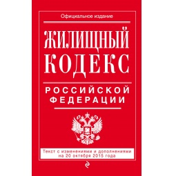 фото Жилищный кодекс Российской Федерации. Текст с изменениями и дополнениями на 20 октября 2015 год