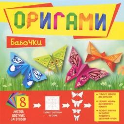 фото Оригами. Бабочки