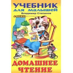 фото Домашнее чтение