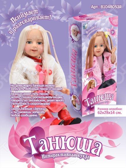 Кукла интерактивная Shantou Gepai Танюша со светлыми волосами это красивая куколка, которая точно порадует вашего ребенка и подарит ему сказочные минуты игры. При создании уделялось внимание всем частям тела и аксессуарам, ведь именно это делает куклу уникальной. Глаза и вся фигурка полностью соответствует нежному образу. Кукла одета в оригинальный наряд, а волосы уложены в соответствии с общим стилем. Куклы такого типа помогают ребенку развивать фантазию, мелкую моторику рук, логику и создавать собственные удивительные истории с участием куклы. На флешкарту куклы можно загрузить любимые песни и сказки, которые кукла воспроизведет. Кукла обучена разговаривать на английском языке, а кроме того знает много скороговорок и считалочек. Если сказать кукле запись , то можно записать на карту любое сообщение и кукла его повторит.