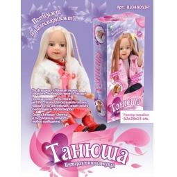 Купить Кукла интерактивная Shantou Gepai «Танюша со светлыми волосами»