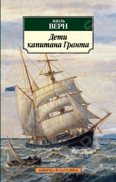 Дети капитана ГрантаАвторы классической зарубежной прозы: А - Г<br>В водах Шотландии поймана рыба-молот, внутри которой обнаружена бутылка с загадочными письмами на трех языках. Те несколько слов, которые удалось прочесть. вселяют уверенность в том, что автор этих писем давно исчезнувший капитан Грант. Этого оказалось достаточно, чтобы яхта Дункан под командованием отважного лорда Гленарвана отправилась в кругосветное плавание навстречу незабываемым приключениям<br>