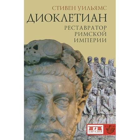 Купить Диоклетиан. Реставратор Римской Империи