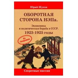 Купить Оборотная сторона НЭПа. Экономика и политическая борьба в СССР. 1923-1925 годы