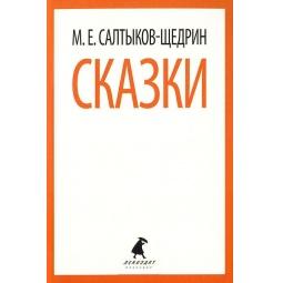 фото Сказки. Салтыков-Щедрин