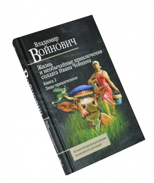 Авторы мужской современной росийской прозы: В - Г Эксмо 978-5-699-75469-4 эксмо 978 5 699 63010 3