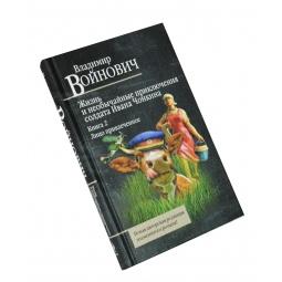Купить Жизнь и необычайные приключения солдата Ивана Чонкина. Книга 2. Лицо привлеченное