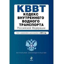 Купить Кодекс внутреннего водного транспорта Российской Федерации. Текст с изменениями и дополнениями на 2015 год