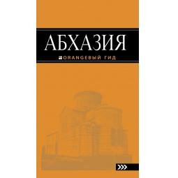 Купить Абхазия