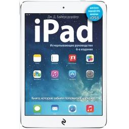 Купить iPad. Исчерпывающее руководство